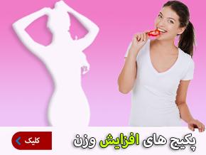 پکیجهای-کاهش-وزن